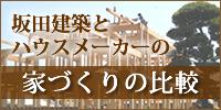 坂田建築とハウスメーカーの家づくりの比較